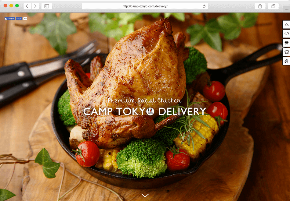 CAMP TOKYO DELIVERY HP
