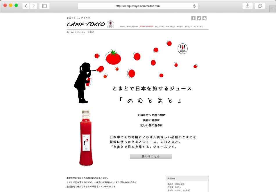 CAMP TOKYO HP