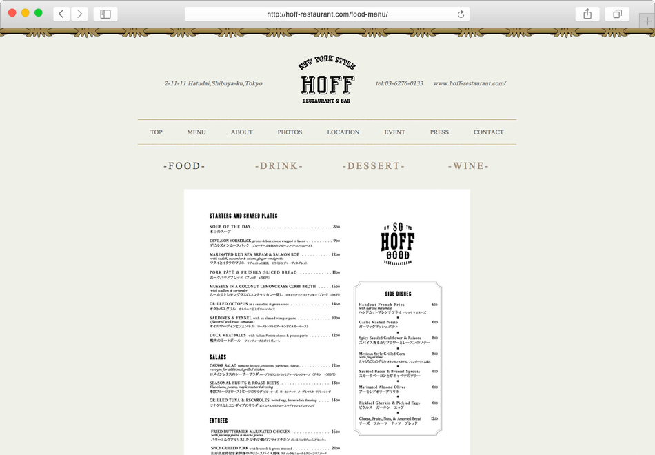 NEW YORK STYLE HOFF RESTAURANT & BAR HP