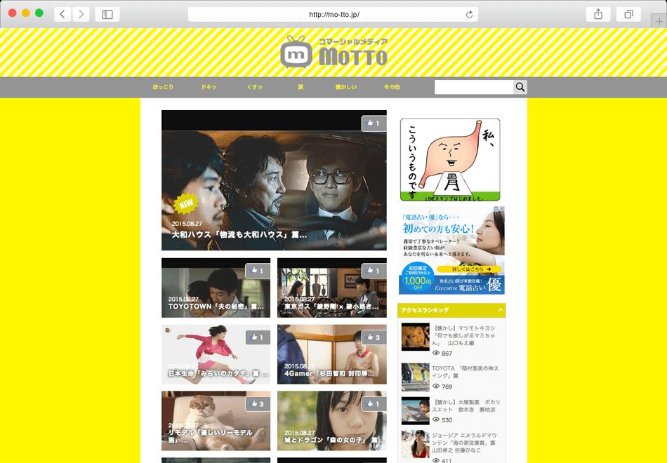 コマーシャルメディア Motto モットー HP