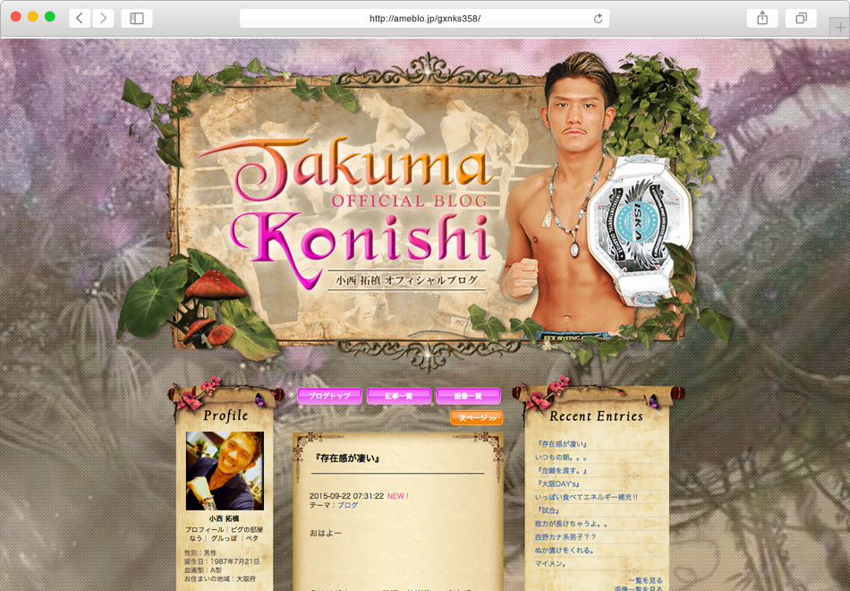 小西拓槙オフィシャルブログ HP