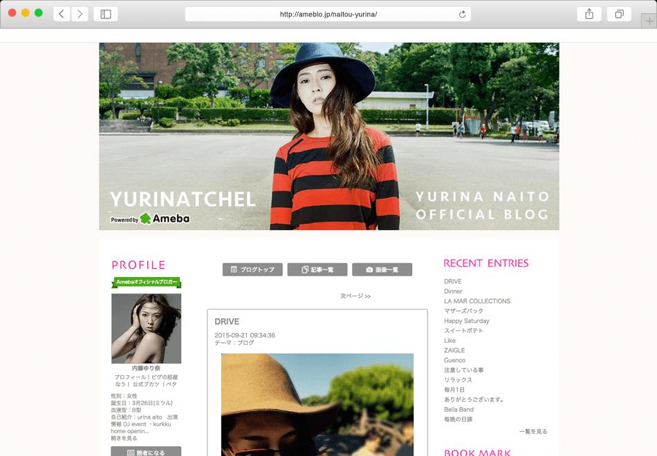 内藤ゆりなオフィシャルブログ
